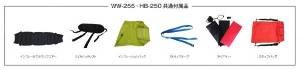Frontier Packraft WW-255 Blue/Yellow