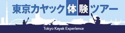 東京カヤック体験ツアー