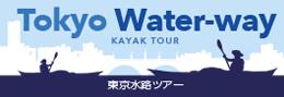 東京水路ツアー