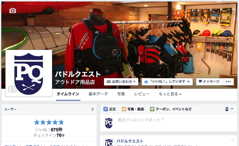 PQ_facebook_page