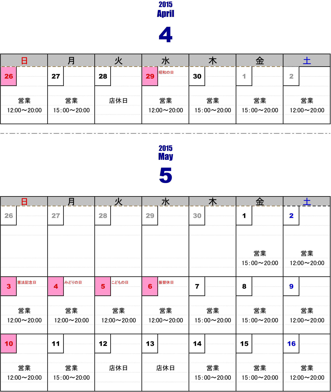 calendar_2015_gw