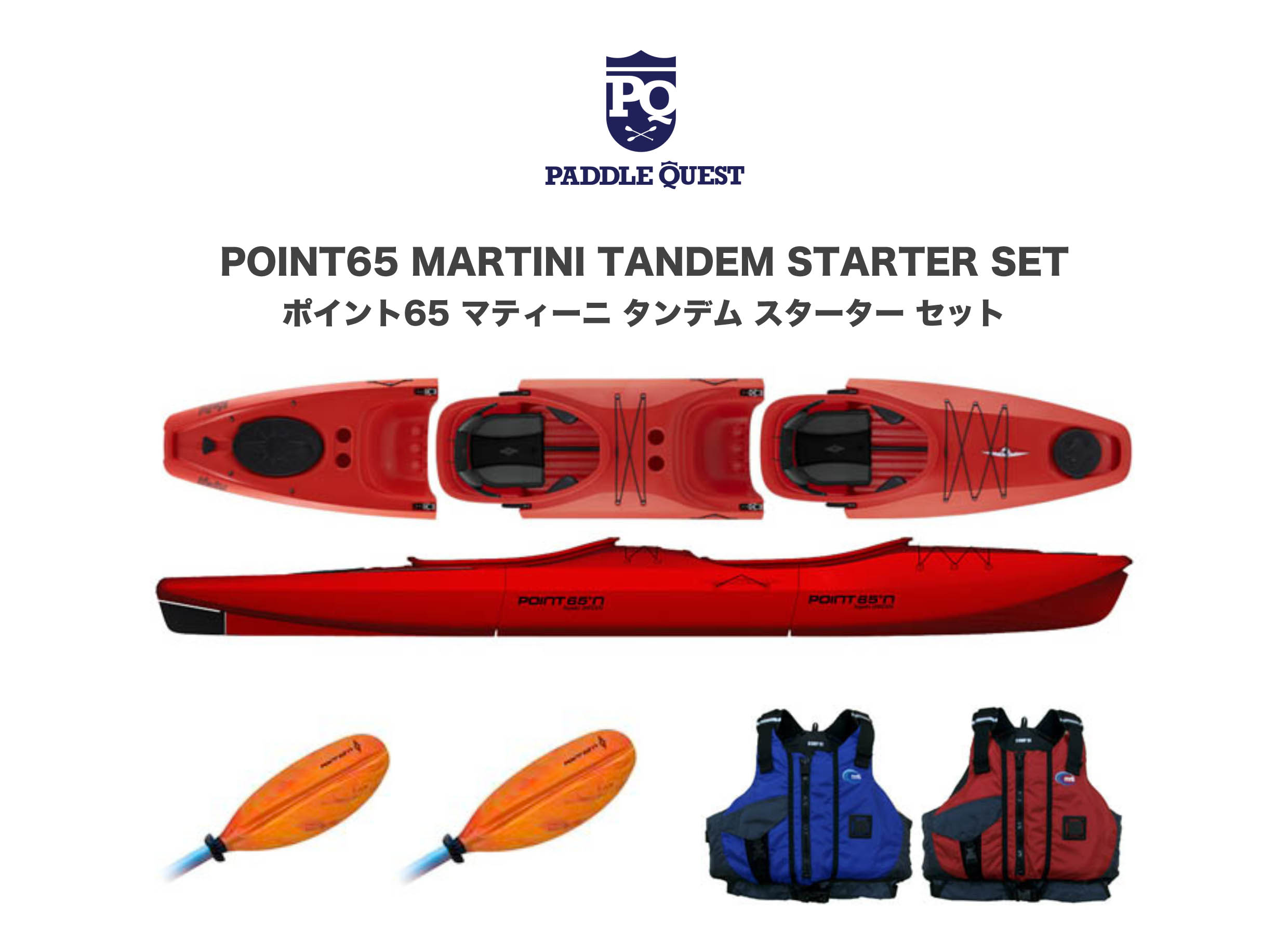 POINT65_MARTINI_Tandem_Starter_set '̃Rƒs[
