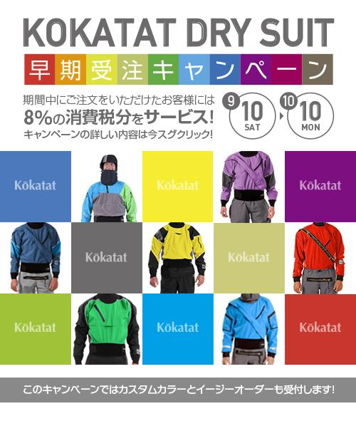 kokatat_cp_0906